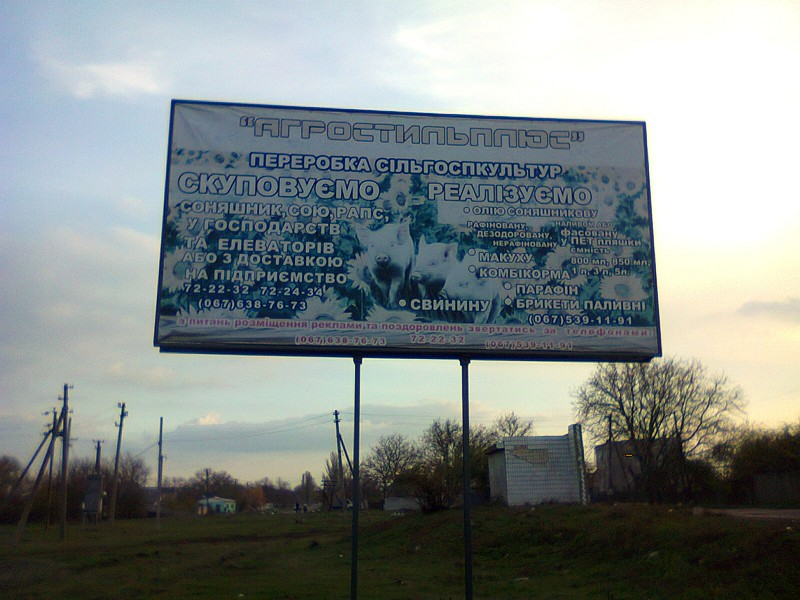 Billboard in Krasino